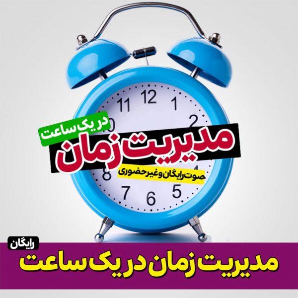 مدیریت زمان در یک ساعت